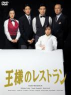 王様のレストラン DVD-BOX