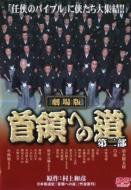 首領への道劇場版2