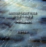 Mystery Night Tour: Selection1: �k���̊C��