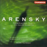 アレンスキー:交響曲第1番/ロシア国立交響楽団、ロシア国立シンフォニック・カペラ、ポリャンスキー(指揮)
