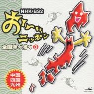 Various/Nhk Bsおーいニッポン全国津々浦々3 (九州 四国 中国編)
