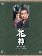 ドラマ/花神 総集編 Dvd-box