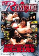 THE REVIVAL 復活 Vol.15