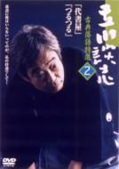 立川談志 古典落語特選 2