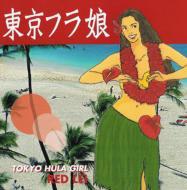 東京フラ娘-Red Lei (赤盤)
