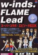 w‐inds. FLAME Lead スーパーコラボ・エピソードBOOK
