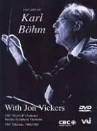 カール・ベームの芸術〜ベートーヴェン:交響曲第7番、モーツァルト、ワーグナー、他