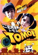 ご近所探偵TOMOE -ディレクターズ・カット