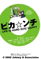 Pikanchi Life Is Hard Dakedo Happy