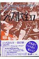 ジャズ詩大全 第17巻