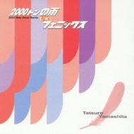 山下達郎/2000トンの雨(2003new Vocal Remix) / フェニックス