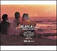マナに抱かれて オリジナル・サウンドトラック