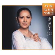 特選 歌カラベスト3 恋心/枯葉/ケ・サラ