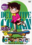 名探偵コナン9(6)