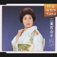 特選・歌カラベスト3 岸壁の母/関東一本〆/雑草のうた