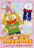Cat Chat えいごde Friends (2)Happy?Sad?きもちをいえるかな?