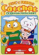 Cat Chat えいごde Friends (1)ABCからおともだちになるまで