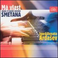 (Piano Duo)ma Vlast: Duo Ardasev
