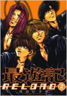 最遊記reload 2 Idコミックス・zero-sumコミックス