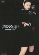 スケバン刑事 コードネーム=麻宮サキ コレクターズエディション