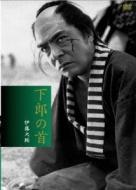 新東宝傑作コレクション::下郎の首 デジタル・ニューマスター