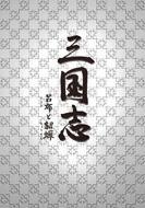 三国志 呂布と貂蝉 DVD-BOX2