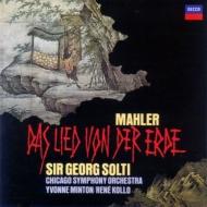 マーラー:交響曲《大地の歌》 サー・ゲオルグ・ショルティ