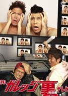 (株)ガレッジ裏テレビ-報道編-