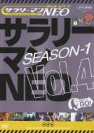 謎のホームページ サラリーマンNEO SEASON-1 Vol.4