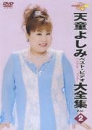 天童よしみベスト・ビデオ全曲集 Vol.2