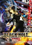 ブラックホール: 地球吸引