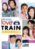 ラヴ トレイン: 心動列車: I