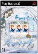 Game Soft (Playstation 2)/ぱちんこ冬のソナタ パチってちょんまげ達人10