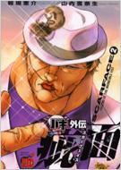 バキ外伝疵面 2 チャンピオンREDコミックス
