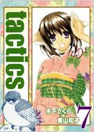 TACTICS 7 ブレイドコミックス・アヴァルス