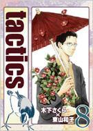 TACTICS 8 ブレイドコミックス・アヴァルス