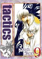 TACTICS 9 ブレイドコミックス・アヴァルス