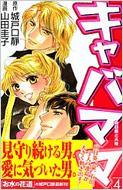 キャバママ 向日葵と大地 4 KISSコミックス