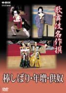 歌舞伎名作撰 「棒しばり」「年増」「供奴」