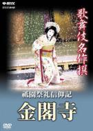 歌舞伎名作撰 祗園祭礼信仰記—金閣寺—