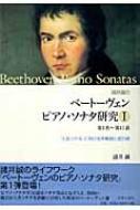 諸井誠のベートーヴェンピアノ・ソナタ研究 「人生ソナタ」における序奏部と提示部 1 第1番‐第11番