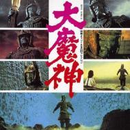 ANIMEX 1200 160::映画オリジナルBGMコレクション 大魔神