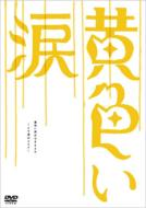 黄色い涙 〜より道のススメ〜