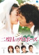 二度目のプロポーズ DVD-BOX 1