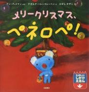 メリークリスマス、ペネロペ! ペネロペしかけえほん