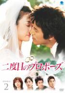 二度目のプロポーズ DVD-BOX 2