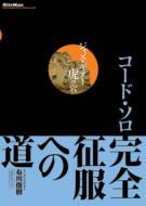 ジャズ・ギター虎の穴コード・ソロ完全征服への道