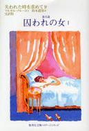 失われた時を求めて 9 第五篇 囚われの女1 集英社文庫ヘリテージシリーズ