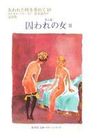 失われた時を求めて 10 第五篇 囚われの女2 集英社文庫ヘリテージシリーズ