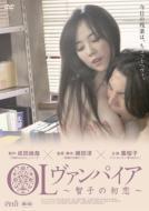 OLヴァンパイア 〜智子の初恋〜